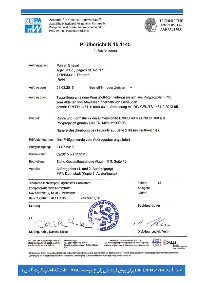 تاییدیه استاندارد DIN EN 1451-1