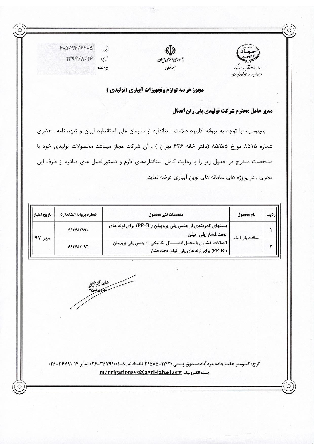 مجوز عرضه لوازم و تجهیزات  آبیاری(تولیدی)