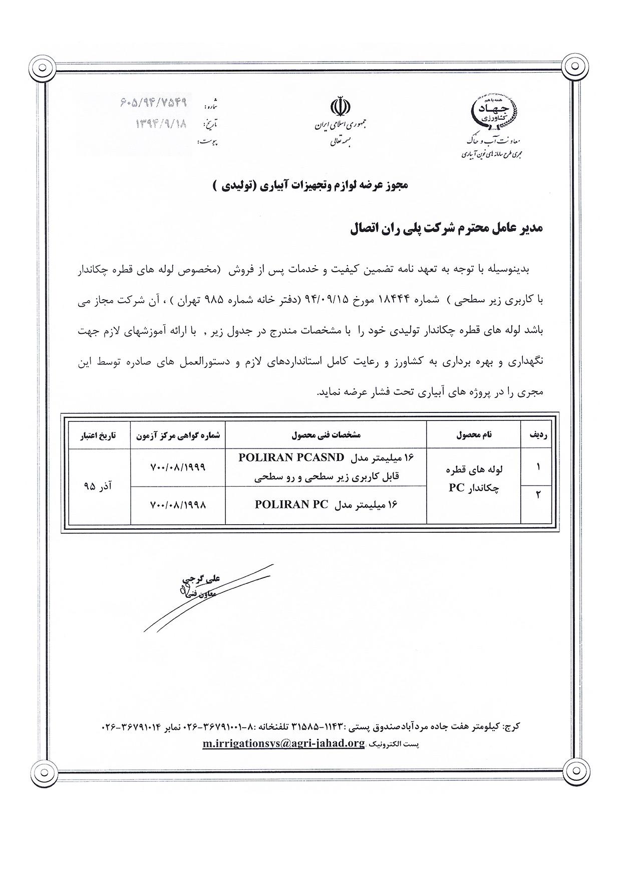 مجوز عرضه لوازم و تجهیزات  آبیاری (تولیدی)
