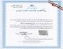 پروانه کاربرد علامت استاندارد اجباری ISIRI 14427-2