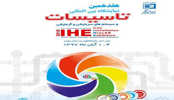 هفدمین نمایشگاه بینالمللی تاسیسات، سیستمهای سرمایشی و گرمایشی