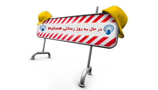 بروز رسانی وب سایت رسمی پلی ران