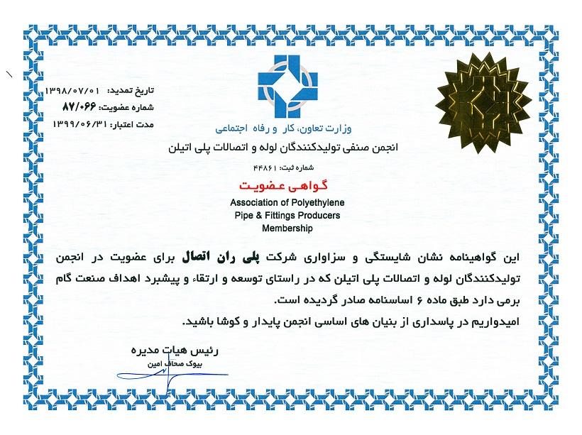 گواهی عضویت در انجمن صنفی تولیدکنندگان لوله و اتصالات پلی اتیلن