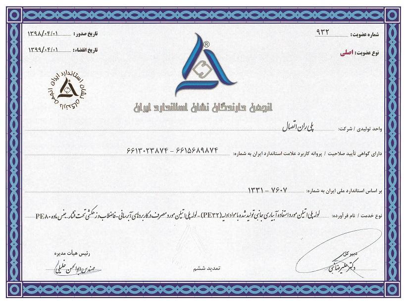 گواهی عضویت در انجمن دارندگان نشان استاندارد ایران