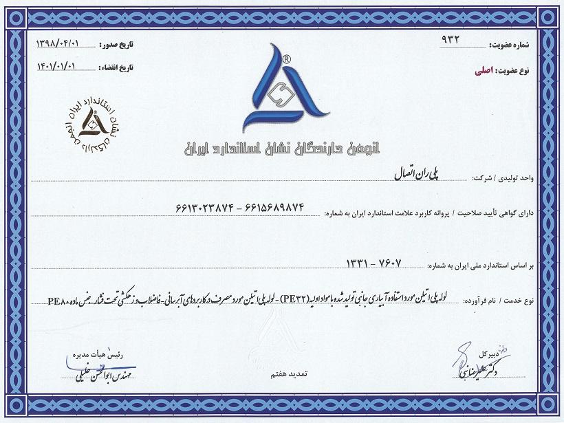 انجمن دارندگان نشان استاندارد ایران